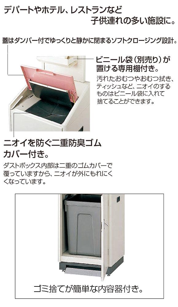 山崎産業 紙オムツ用 ダストボックスK-500 - デパートやホテル、レストランなど子供連れの多い施設に最適【代引不可】 01