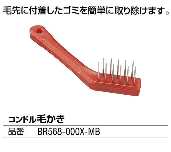 山崎産業 コンドル 毛かき 01