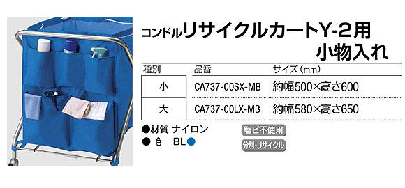 山崎産業 コンドル リサイクルカート Y-2用 小物入れ 商品詳細01