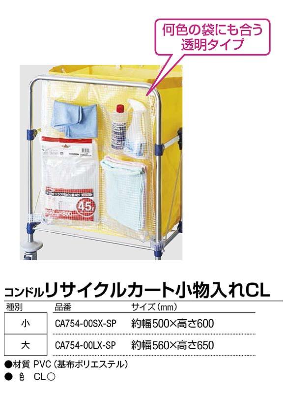 山崎産業 リサイクルカート小物入れCL 商品詳細01