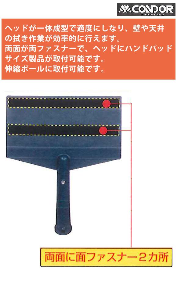 山崎産業 プロテック 高所用ボードワイパー 01