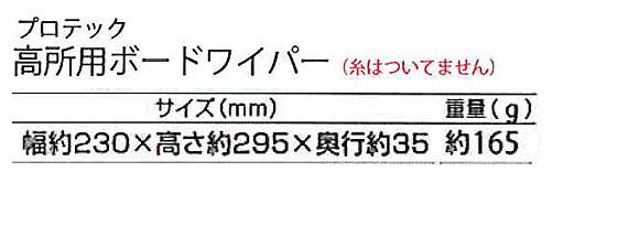 山崎産業 プロテック 高所用ボードワイパー 03