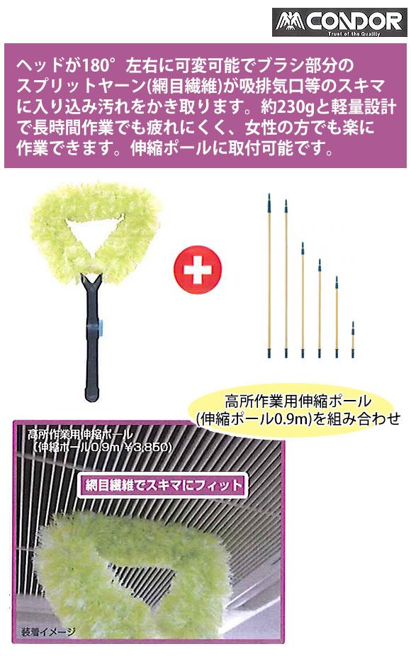 山崎産業 プロテック 高所用ブラシ首振り 01