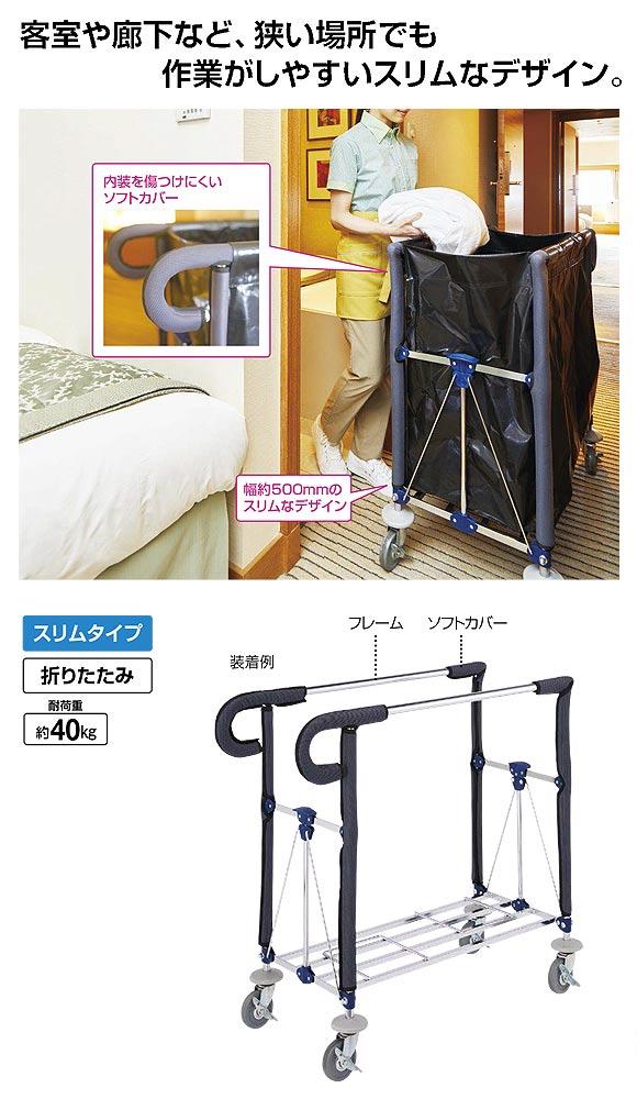 山崎産業 コンドル客室カート フレーム(ソフトカバー付) - スリムタイプの客室カート 商品詳細01