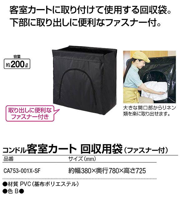 山崎産業 コンドル 客室カート 回収用袋(ファスナー付) - 客室カート用回収用袋 商品詳細04