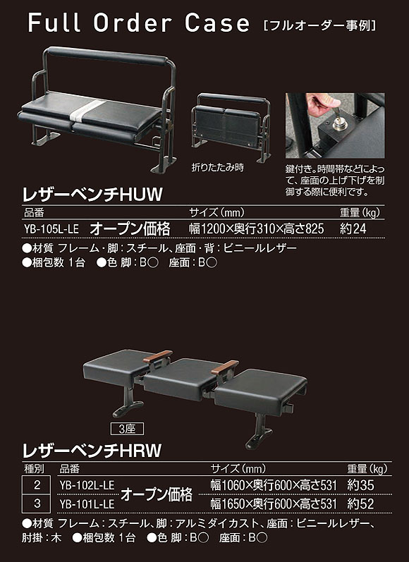 山崎産業 レザーベンチ - カスタムオーダーが出来るスタイリッシュベンチ【代引不可】 04