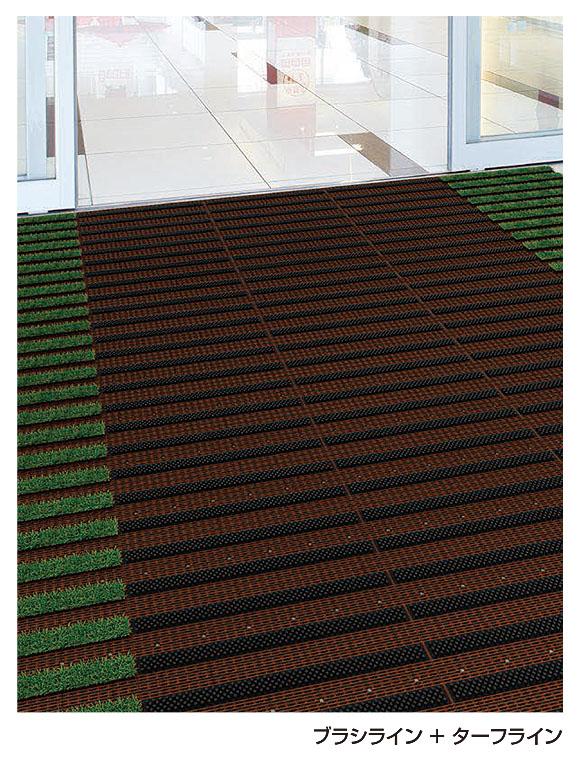 山崎産業 樹脂システムマット ブラシライン - ジョイントタイプの風除室マット 02