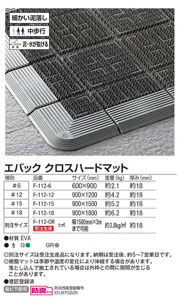 山崎産業 エバック クロスハードマット - 土砂が多い作業現場や出入り口用に最適 02