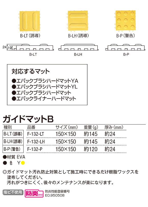 山崎産業 ガイドマットB - 目の不自由な方のための誘導表示マット 01