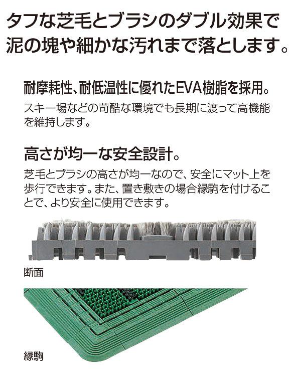 山崎産業 エバックブラシハードマットYL - タフな芝毛とブラシのダブル効果で細かな汚れまで落とす 01