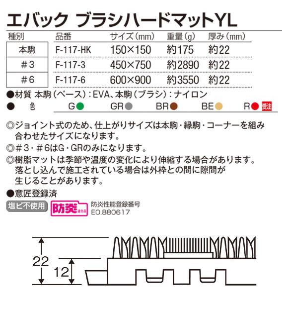 山崎産業 エバックブラシハードマットYL - タフな芝毛とブラシのダブル効果で細かな汚れまで落とす 04