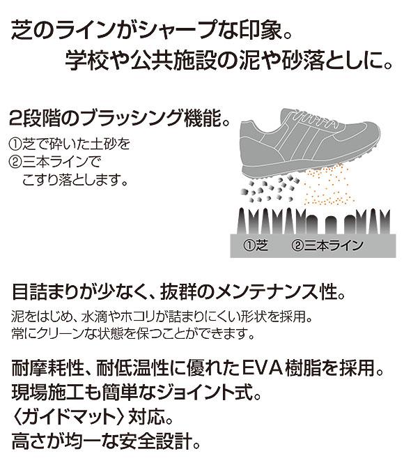 山崎産業 エバック ライナーハードマット - 学校や公共施設の泥や砂落としに最適 01