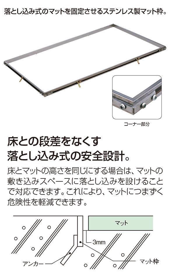山崎産業 マット枠ST - 落とし込み式のマットを固定させるステンレス製マット枠 01