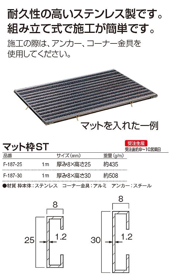 山崎産業 マット枠ST - 落とし込み式のマットを固定させるステンレス製マット枠 02