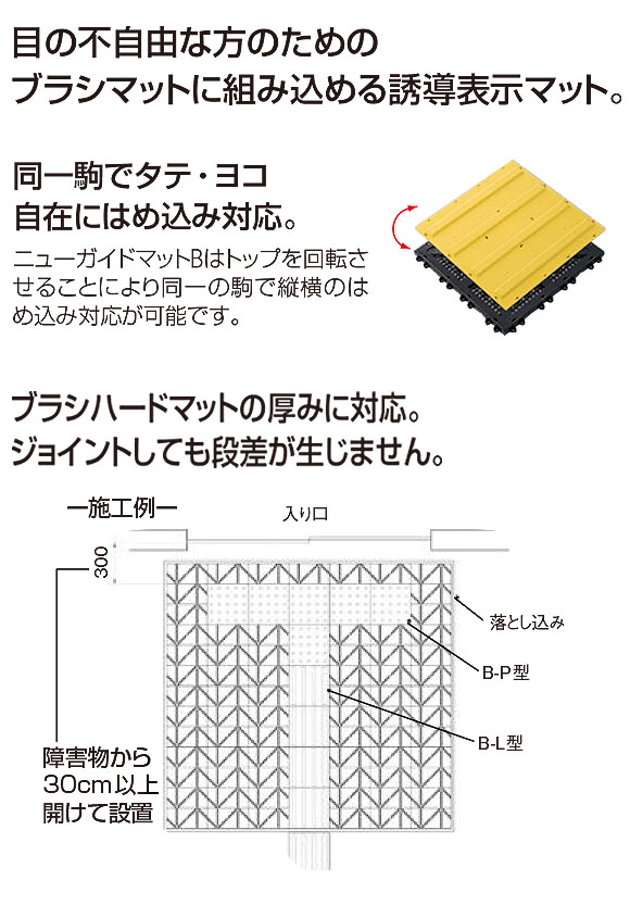 山崎産業 ニューガイドマットB - 目の不自由な方のためのブラシマットに組み込める誘導表示マット 01
