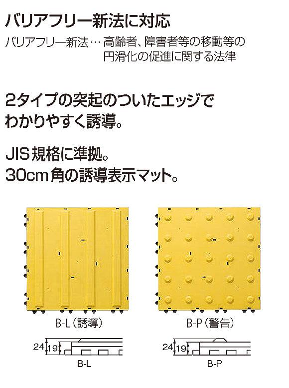 山崎産業 ニューガイドマットB - 目の不自由な方のためのブラシマットに組み込める誘導表示マット 02