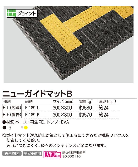 山崎産業 ニューガイドマットB - 目の不自由な方のためのブラシマットに組み込める誘導表示マット 03