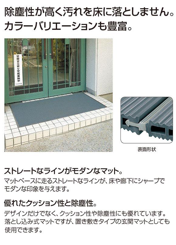 山崎産業 ニューワンラインマット - 細かな泥落としや水切り用のマット【代引不可】 01