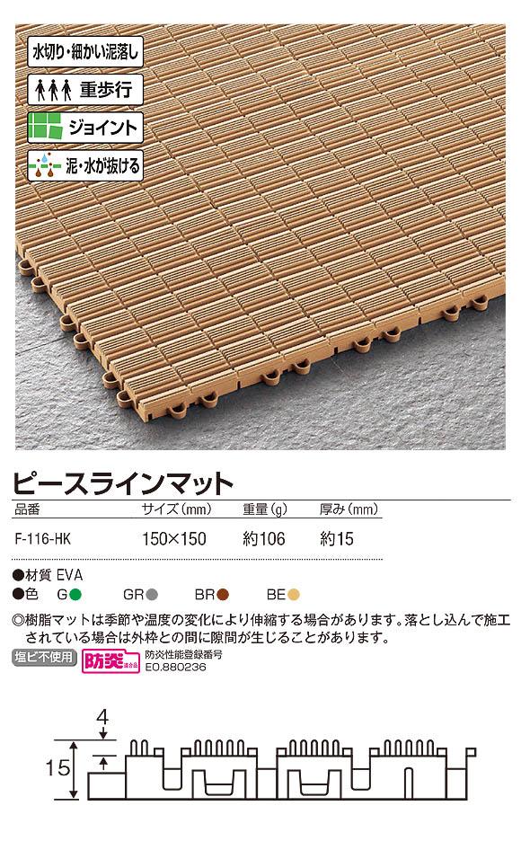山崎産業 ピースラインマット - 細かな泥落としや水切り用のマット 03