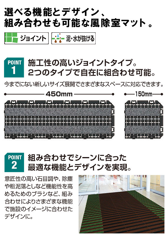 山崎産業 樹脂システムマット テキスタイルライン - ジョイントタイプの風除室マット 02