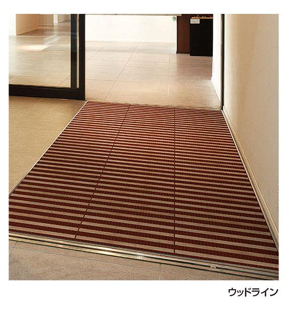 山崎産業 樹脂システムマット ウッドライン - ジョイントタイプの風除室マット 02