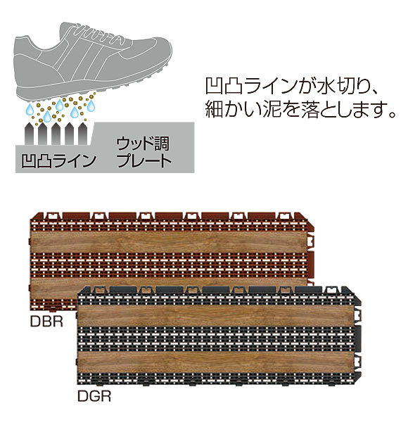 山崎産業 樹脂システムマット ウッドライン - ジョイントタイプの風除室マット 03