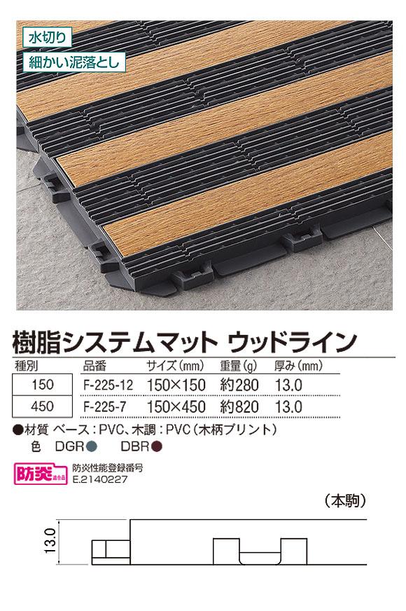 山崎産業 樹脂システムマット ウッドライン - ジョイントタイプの風除室マット 04