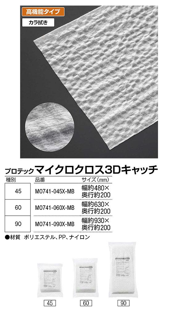 山崎産業 プロテック マイクロクロス3Dキャッチ(30枚入)