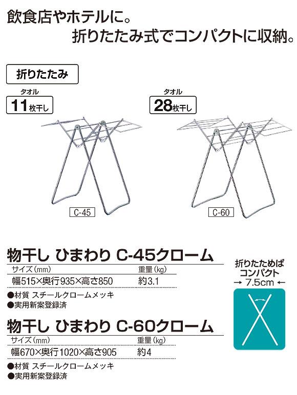 山崎産業 物干し ひまわり - 飲食店やホテルに最適!折りたたみ式タオル掛け 01