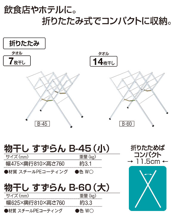 山崎産業 物干し すずらん - 飲食店やホテルに最適!折りたたみ式タオル掛け 01