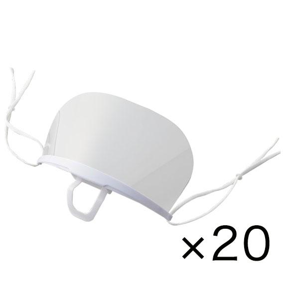 山崎産業 コンドルC マウスシールド - ウイルス防御アイテム [20個入]