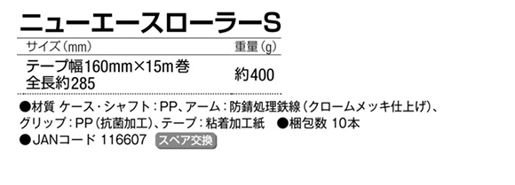 ニューエースローラーS 02
