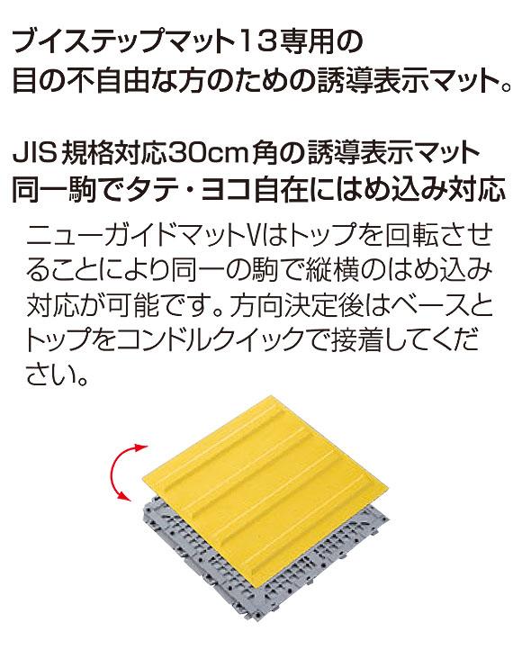 山崎産業 ニューガイドマットV - ブイステップマット13専用の誘導表示マット 01