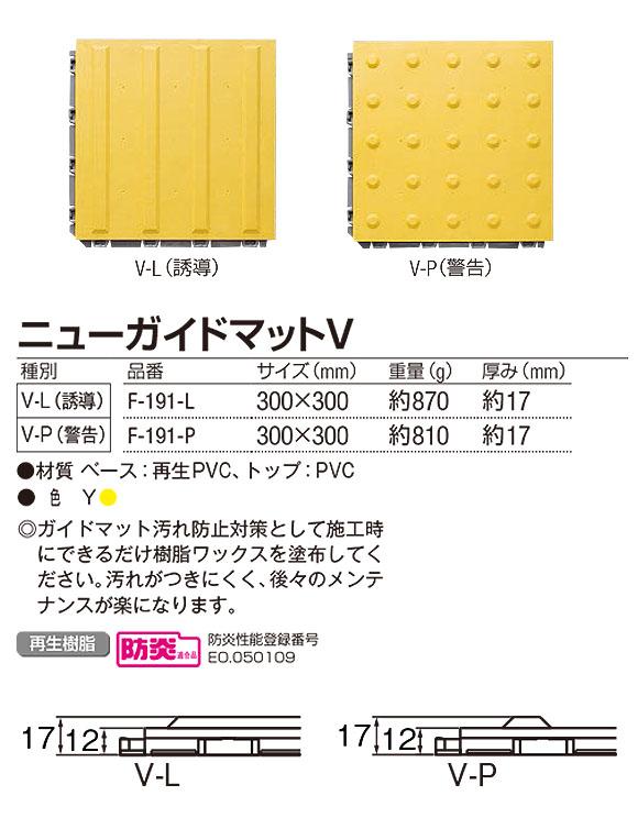 山崎産業 ニューガイドマットV - ブイステップマット13専用の誘導表示マット 03