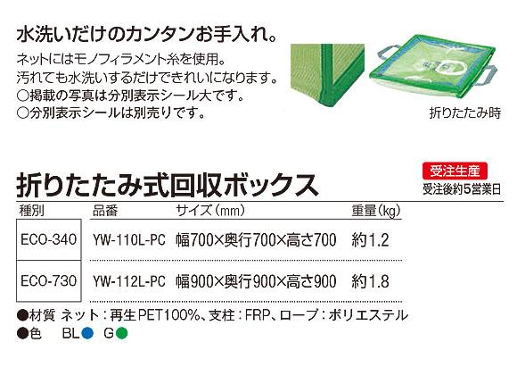 山崎産業 折りたたみ式回収ボックス - 再生PETを使用し、水洗い可能の回収ボックス 02