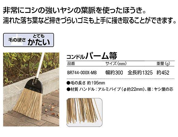 山崎産業 コンドル パーム箒 - 非常にコシの強いヤシの葉脈を使ったほうき 01