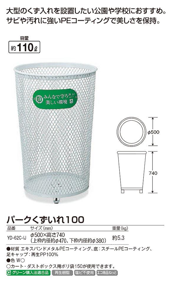 山崎産業 パークくずいれ100 01