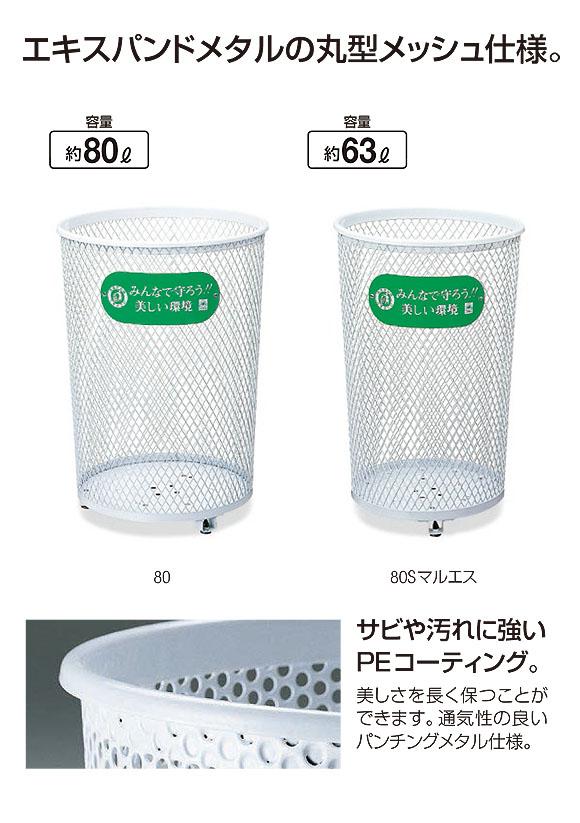 山崎産業 パークくずいれ80 01
