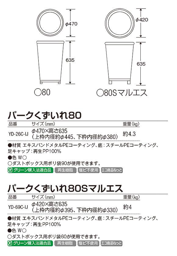 山崎産業 パークくずいれ80 02