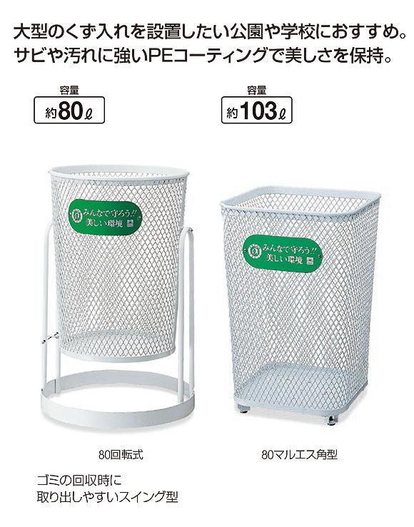 山崎産業 パークくずいれ80 03