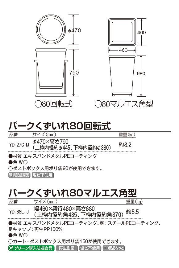 山崎産業 パークくずいれ80 04