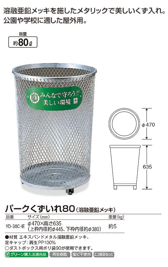 山崎産業 パークくずいれ80(溶融亜鉛メッキ)  02