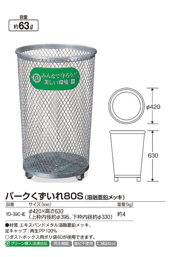 山崎産業 パークくずいれ80(溶融亜鉛メッキ)  03