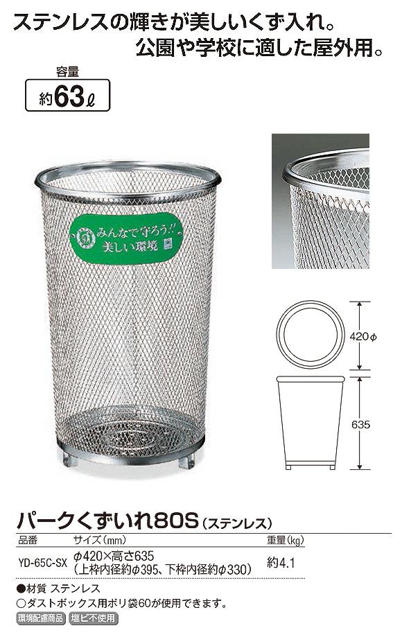 山崎産業 パークくずいれ80(ステンレス) 01