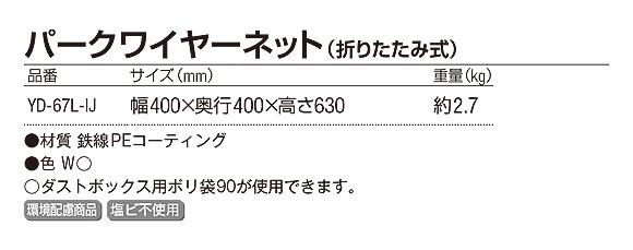 山崎産業 パークワイヤーネット(折りたたみ式) 01