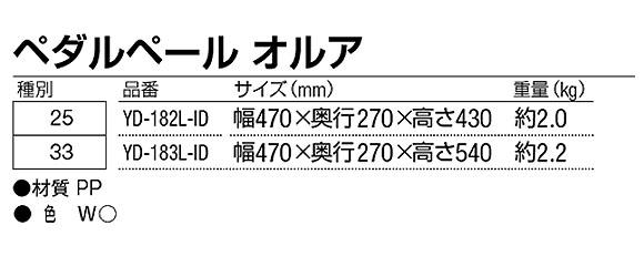 山崎産業 ペダルペール オルア - 省スペースで設置できるダストボックス 02