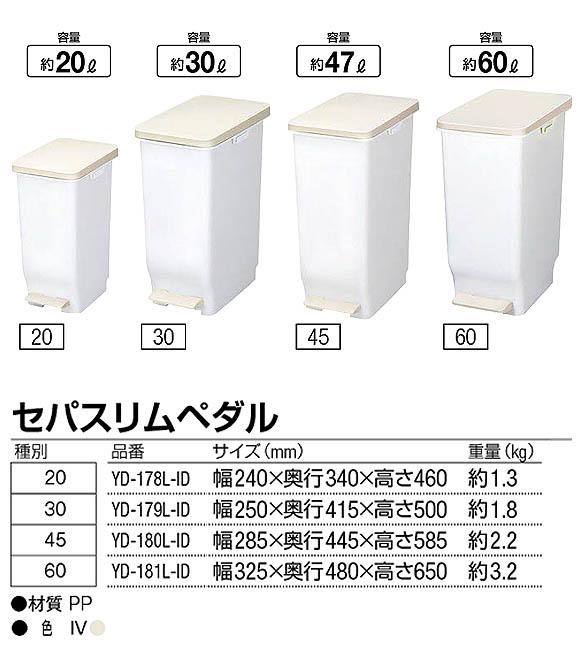 山崎産業 セパスリムペダル - 医療機関などに最適なダストボックス 01