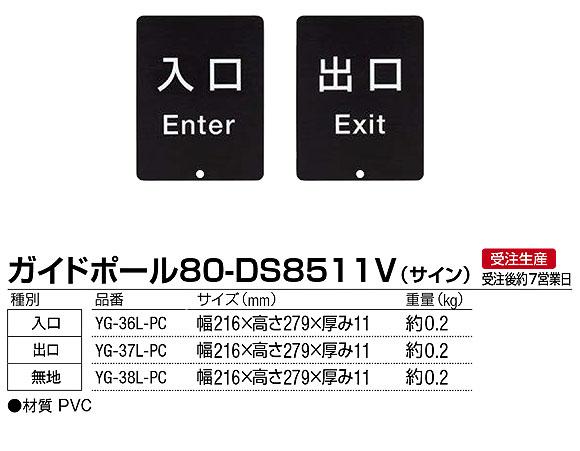 ■受注生産品■山崎産業 ガイドポール 80-DS8511V(サイン) - 80-5000シリーズ用サインパネル【代引不可】 01