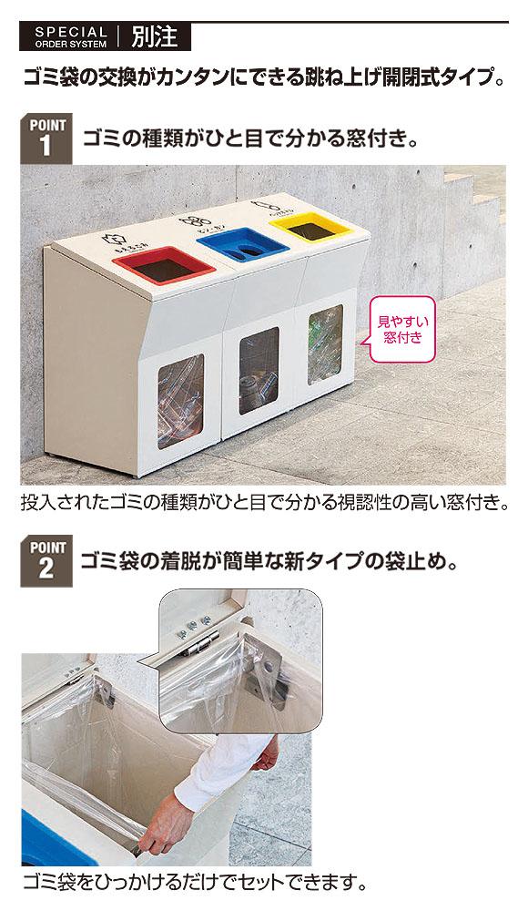 山崎産業 リサイクルボックスAP - ゴミ袋の交換がカンタンにできる跳ね上げ開閉式タイプ 01