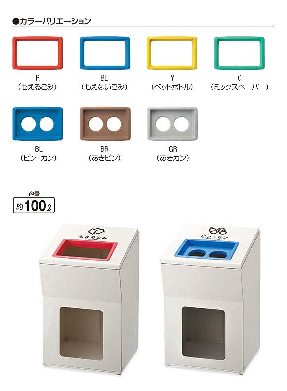 山崎産業 リサイクルボックスAP - ゴミ袋の交換がカンタンにできる跳ね上げ開閉式タイプ 03